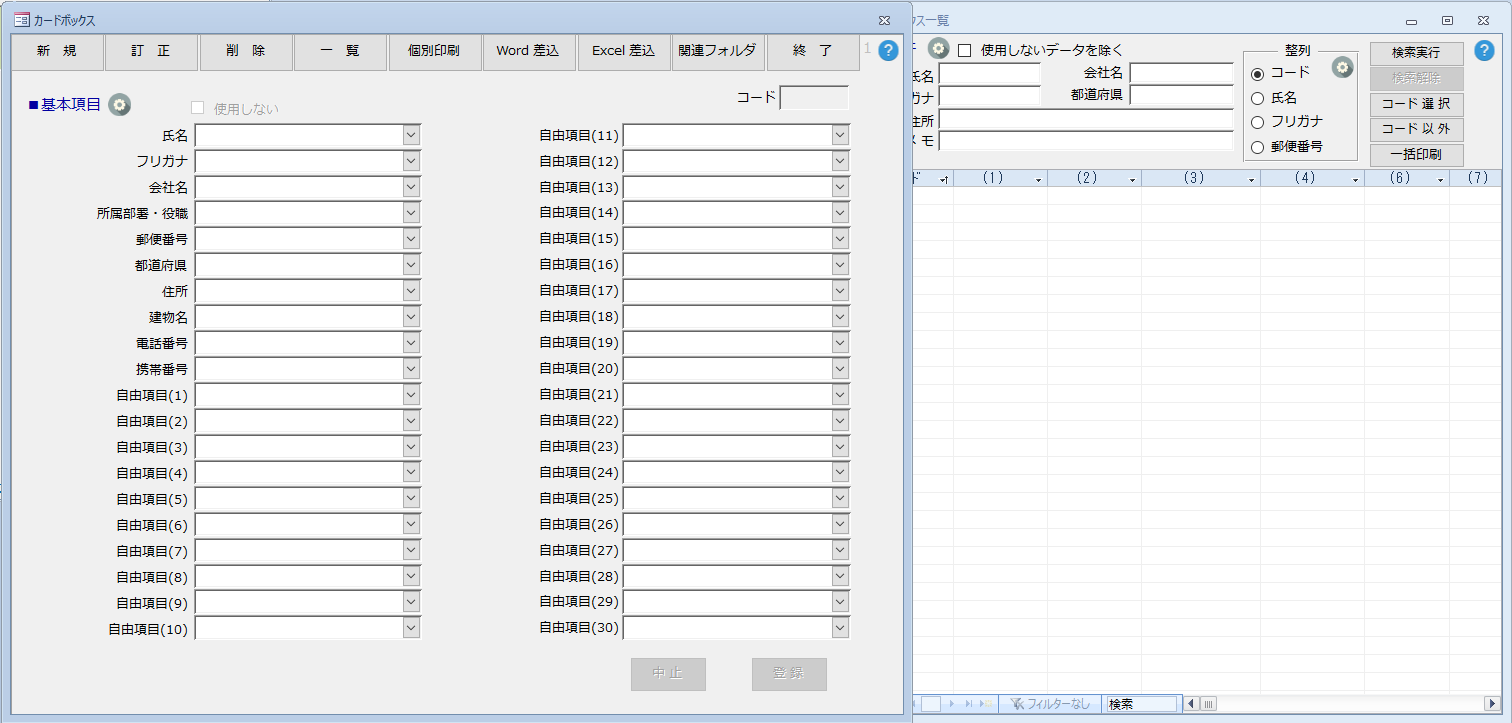 カードボックスBARI,編集画面