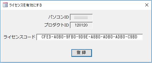 lisence_code05